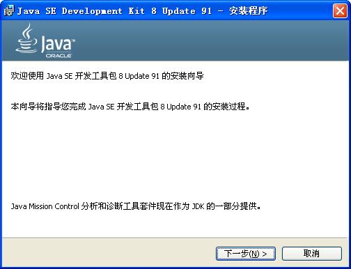 在Windows中安装Oracle JDK